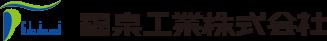 福泉工業株式会社