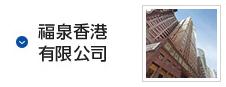 福泉香港有限公司