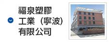 福泉塑膠工業(寧波)有限公司