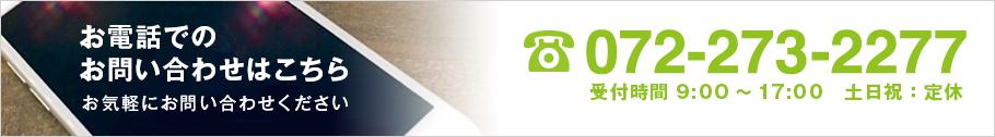 お電話でのお問い合わせはこちらお気軽にお問い合わせください 072-273-2277 受付時間9:00 ~ 17:00 土日祝:定休