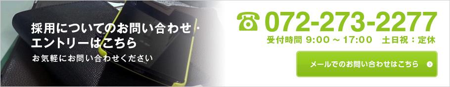 商品等についてのお問い合わせはこちらお気軽にお問い合わせください 072-273-2277 受付時間9:00 ~ 17:00 土日祝:定休 メールでのお問い合わせはこちら