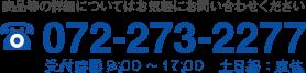 商品等の詳細についてはお気軽にお問い合わせください Tel:072-273-2277