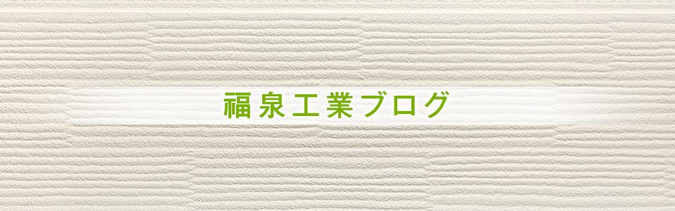 福泉工業ブログ