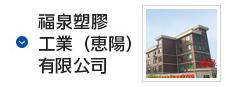 福泉塑膠工業(惠陽)有限公司