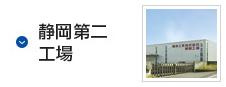 静岡第二工場