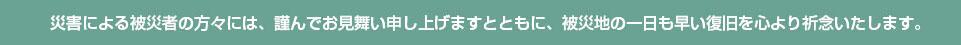 熊本震災画像