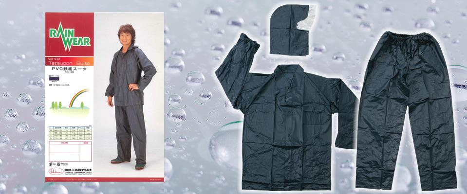 PVC鉄紺スーツイメージ