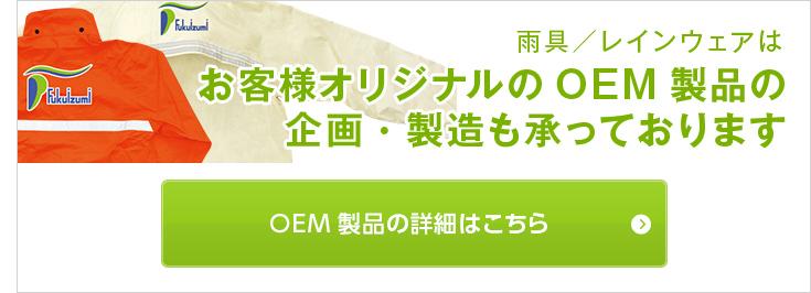 雨具/レインウェアはお客様オリジナルのOEM製品の企画・製造も承っております