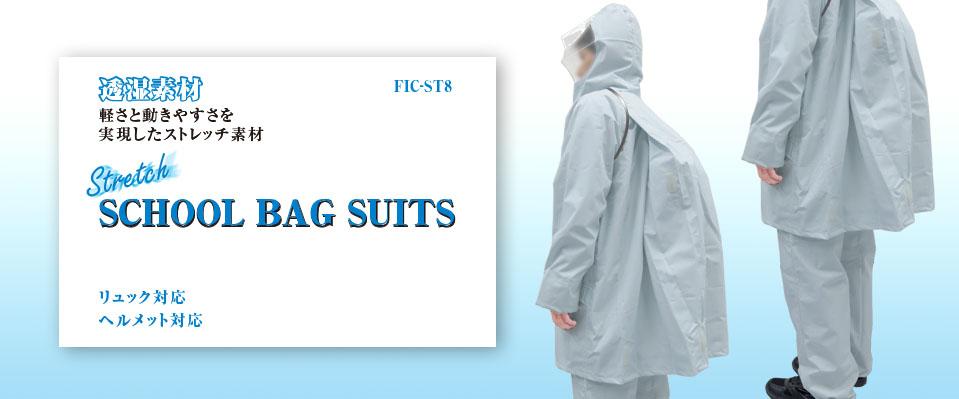 FIC-ST8 ストレッチスクールバッグスーツイメージ