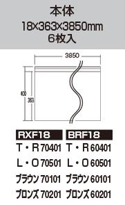 RXFBRF本体