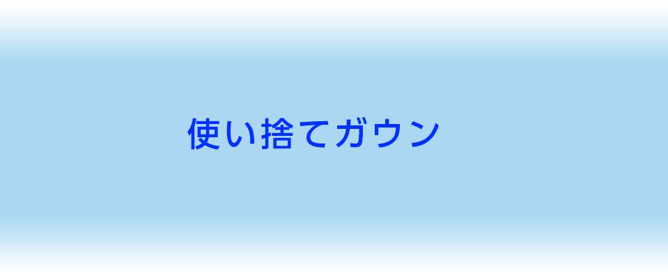 gaun_top