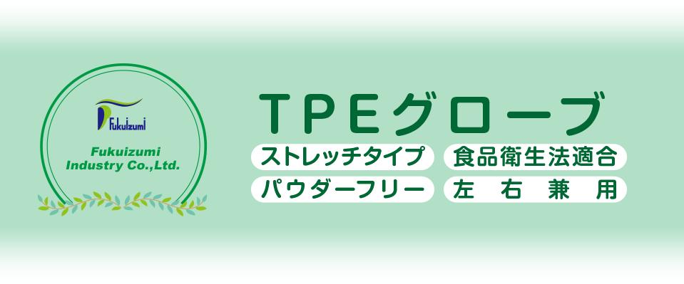 TPE_top